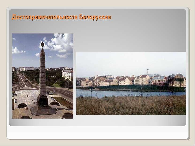 Достопримечательности Белоруссии