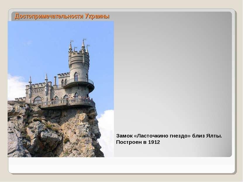 Достопримечательности Украины Замок «Ласточкино гнездо» близ Ялты. Построен в...
