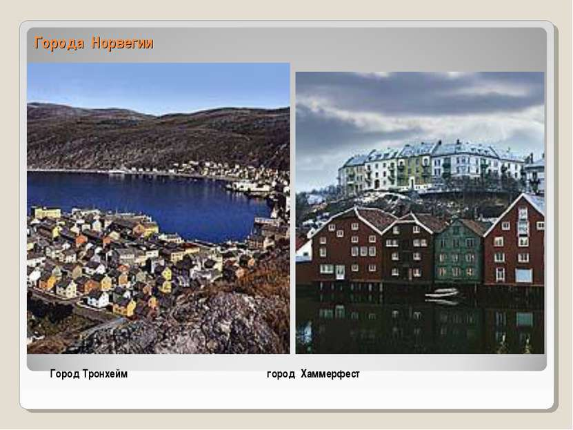 Города Норвегии Город Тронхейм город Хаммерфест