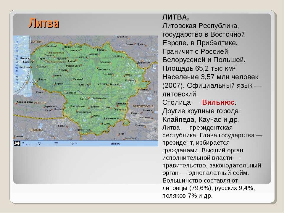 Литва ЛИТВА, Литовская Республика, государство в Восточной Европе, в Прибалти...