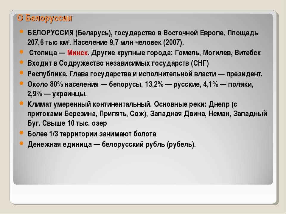 О Белоруссии БЕЛОРУССИЯ (Беларусь), государство в Восточной Европе. Площадь 2...