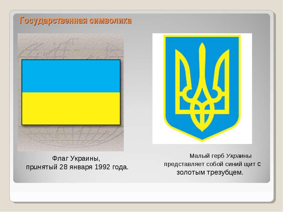 Государственная символика Малый герб Украины представляет собой синий щит с з...