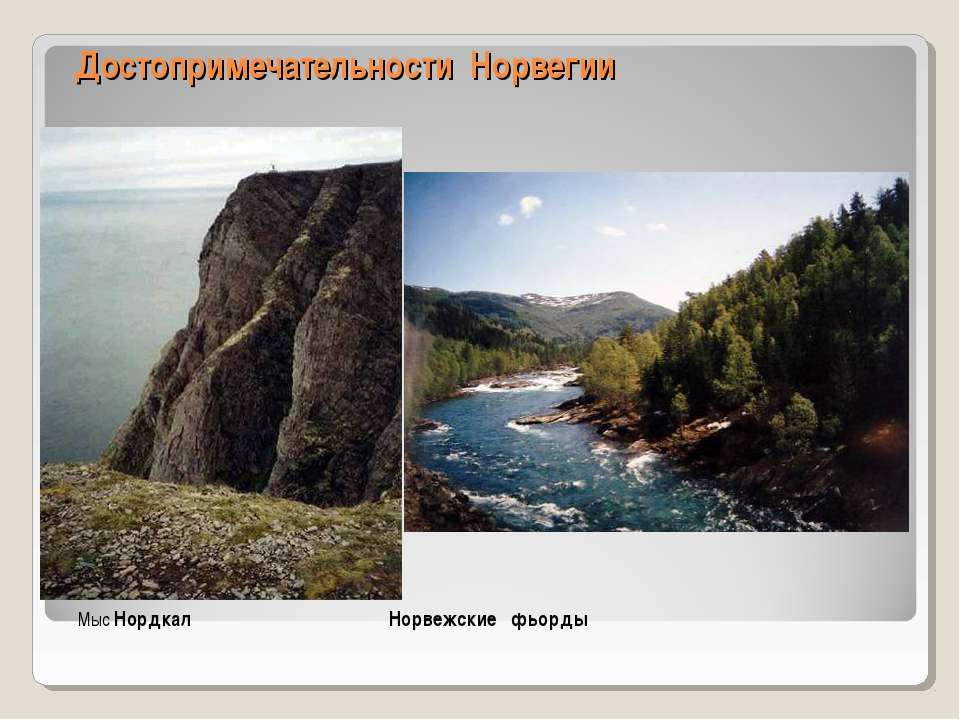 Достопримечательности Норвегии Мыс Нордкал Норвежские фьорды
