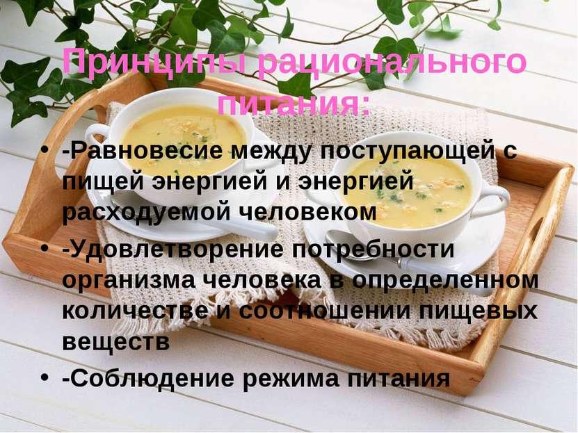 Принципы рационального питания: -Равновесие между поступающей с пищей энергие...