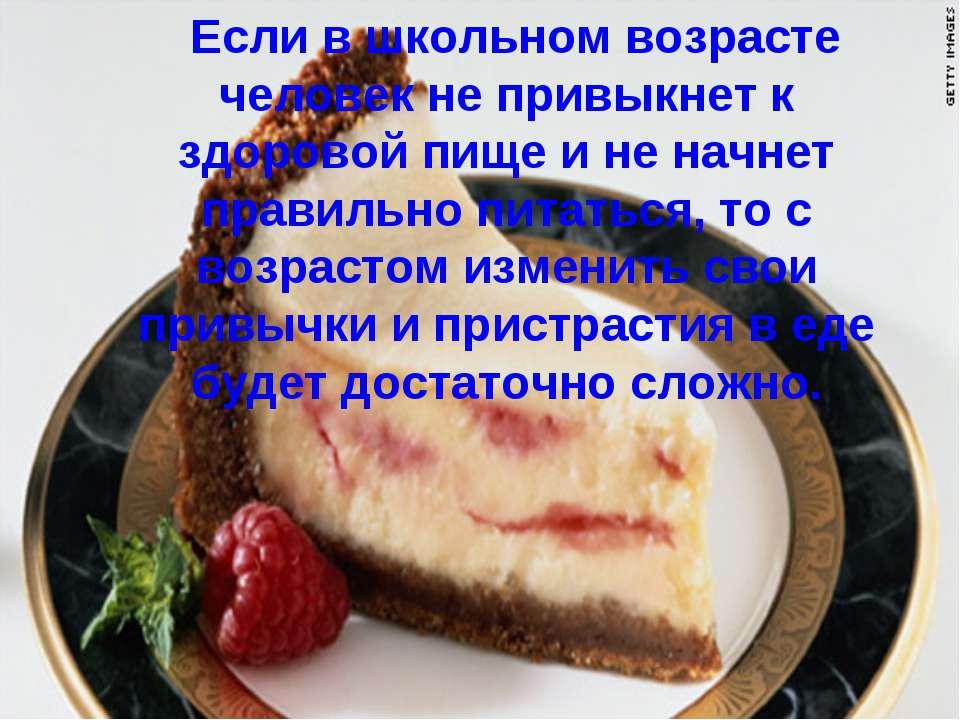 Если в школьном возрасте человек не привыкнет к здоровой пище и не начнет пра...