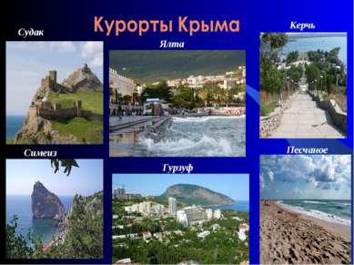 Судак Симеиз Ялта Гурзуф Керчь Песчаное