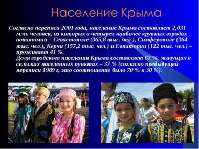Согласно переписи 2001 года, население Крыма составляет 2,031 млн. человек, и...