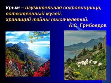 Крым – изумительная сокровищница, естественный музей, хранящий тайны тысячеле...