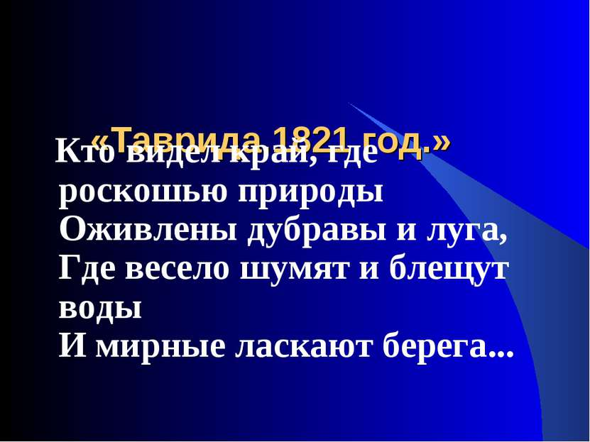 Александр Пушкин «Таврида.1821 год.» Кто видел край, где роскошью природы Ож...