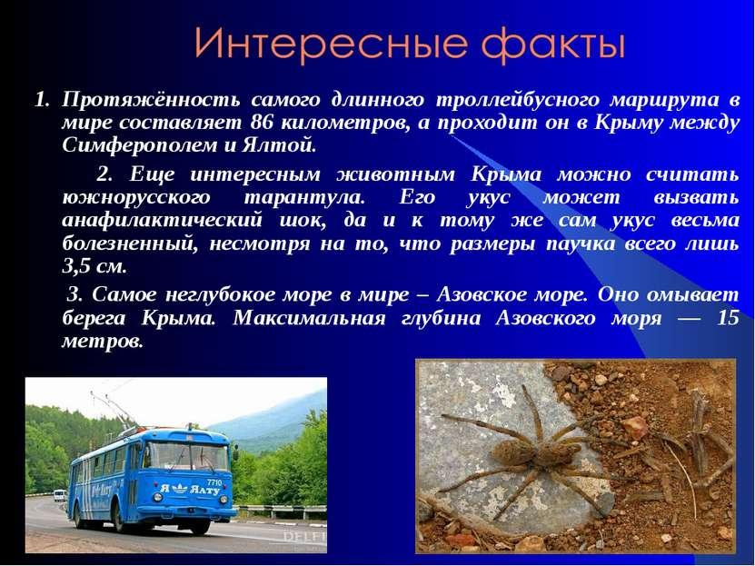 1. Протяжённость самого длинного троллейбусного маршрута в мире составляет 86...