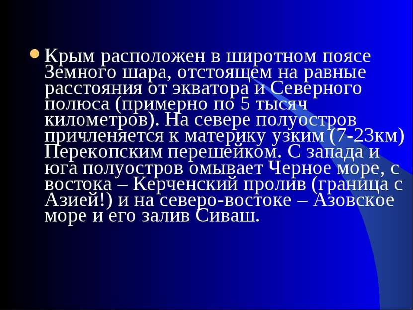 Крым расположен в широтном поясе Земного шара, отстоящем на равные расстояния...