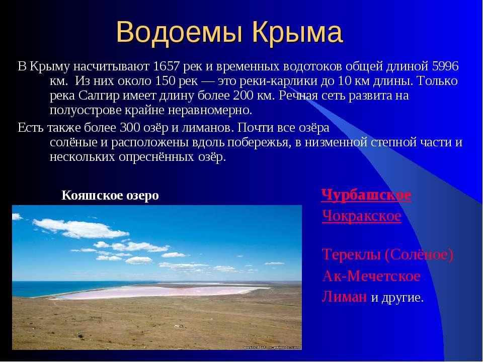 Водоемы Крыма В Крыму насчитывают 1657 рек и временных водотоков общей длиной...