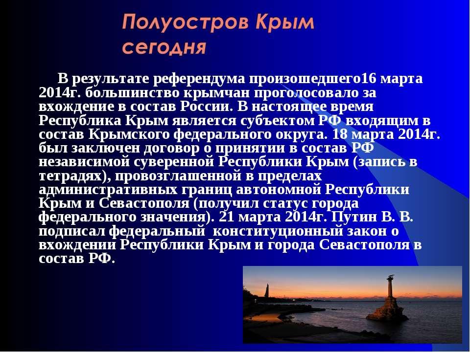 В результате референдума произошедшего16 марта 2014г. большинство крымчан п...