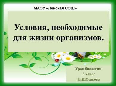 Условия, необходимые для жизни организмов. Урок биологии 5 класс Л.КЮшкова МА...