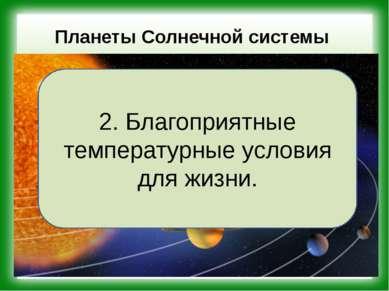 Планеты Солнечной системы 2. Благоприятные температурные условия для жизни.