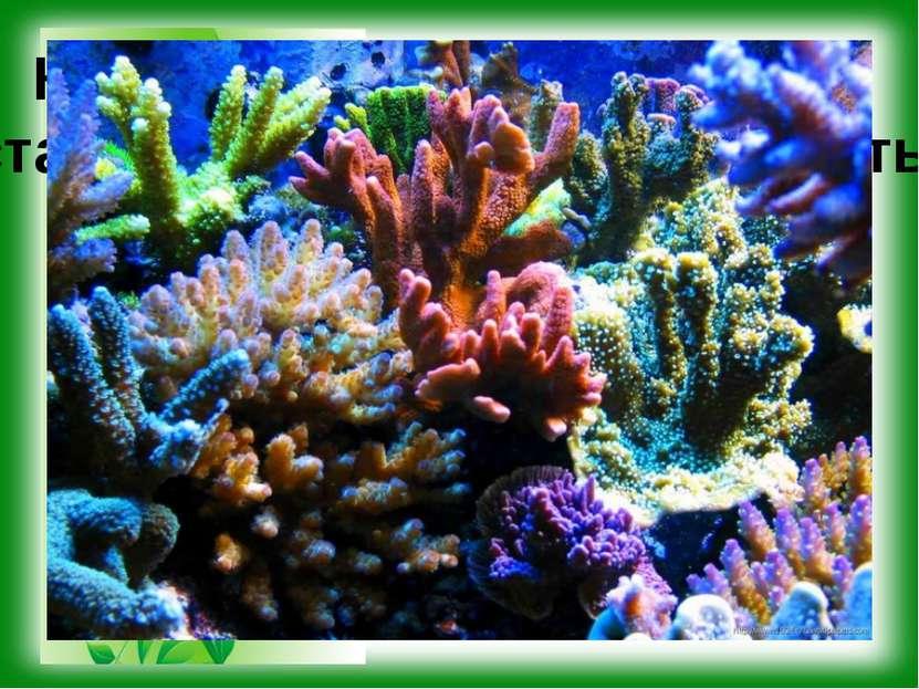 Какие биологические науки установили приведённые факты? Для роста и развития ...