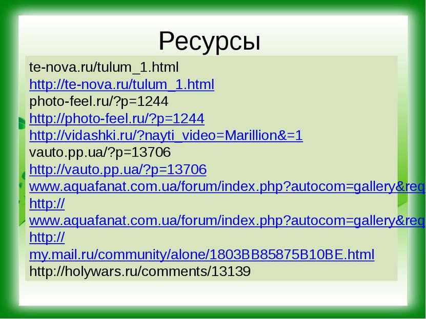 Ресурсы te-nova.ru/tulum_1.html http://te-nova.ru/tulum_1.html photo-feel.ru/...