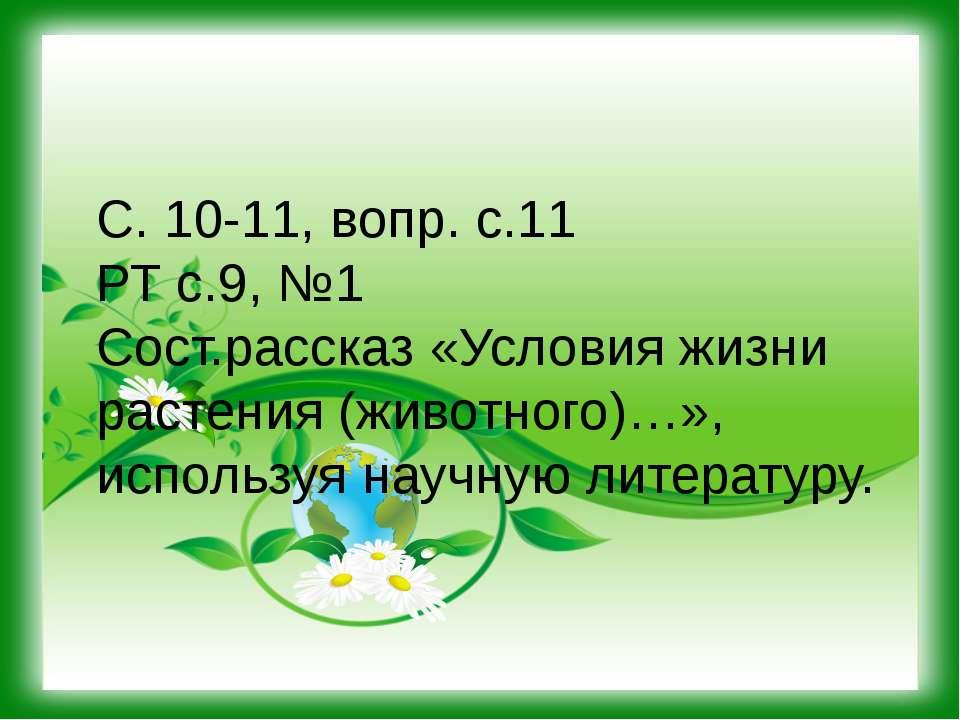 С. 10-11, вопр. с.11 РТ с.9, №1 Сост.рассказ «Условия жизни растения (животно...