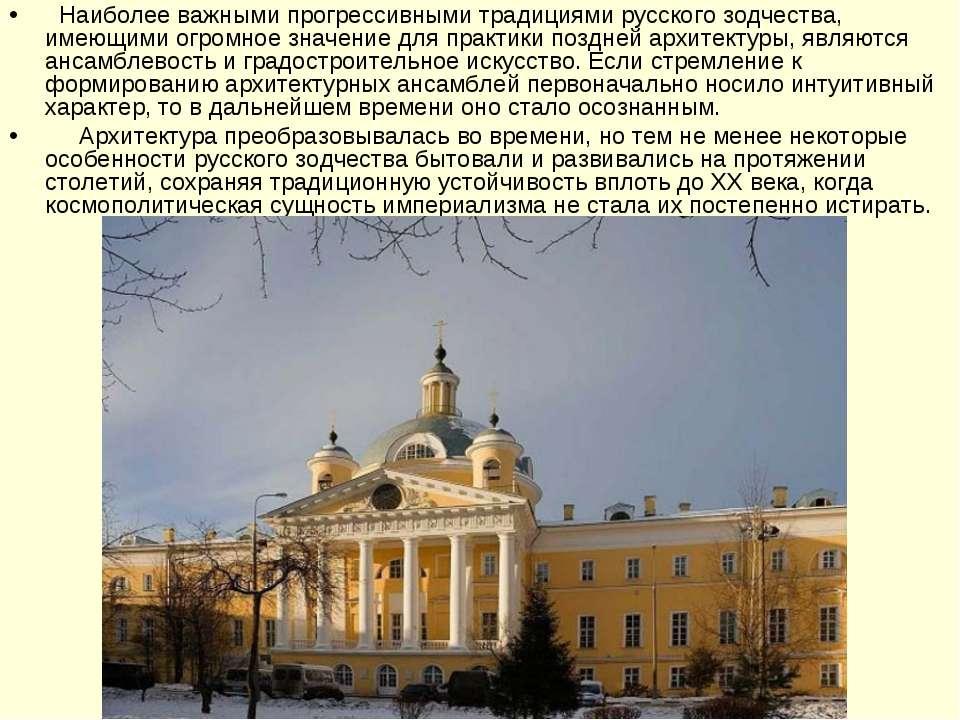 Наиболее важными прогрессивными традициями русского зодчества, имеющими огр...