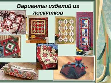 Варианты изделий из лоскутков