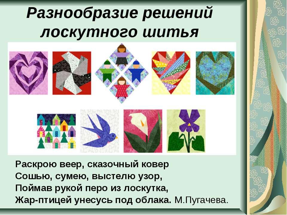Разнообразие решений лоскутного шитья Раскрою веер, сказочный ковер Сошью, су...