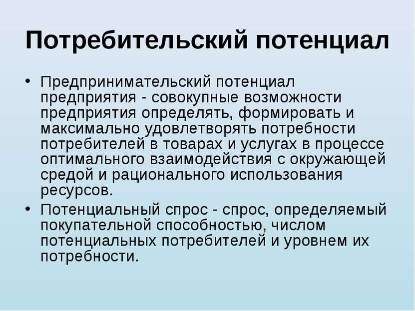 Потребительский потенциал Предпринимательский потенциал предприятия - совокуп...