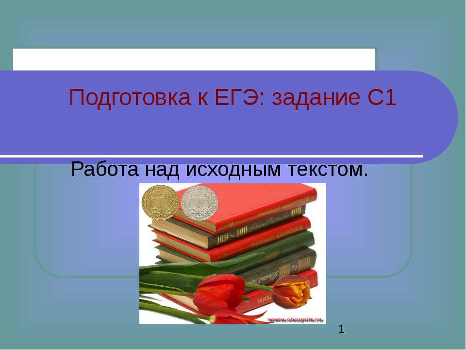 Работа над исходным текстом. Подготовка к ЕГЭ: задание C1