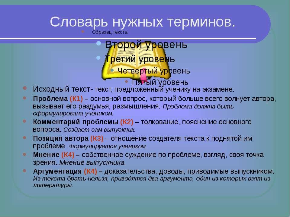 Исходный текст- текст, предложенный ученику на экзамене. Проблема (К1) – осно...