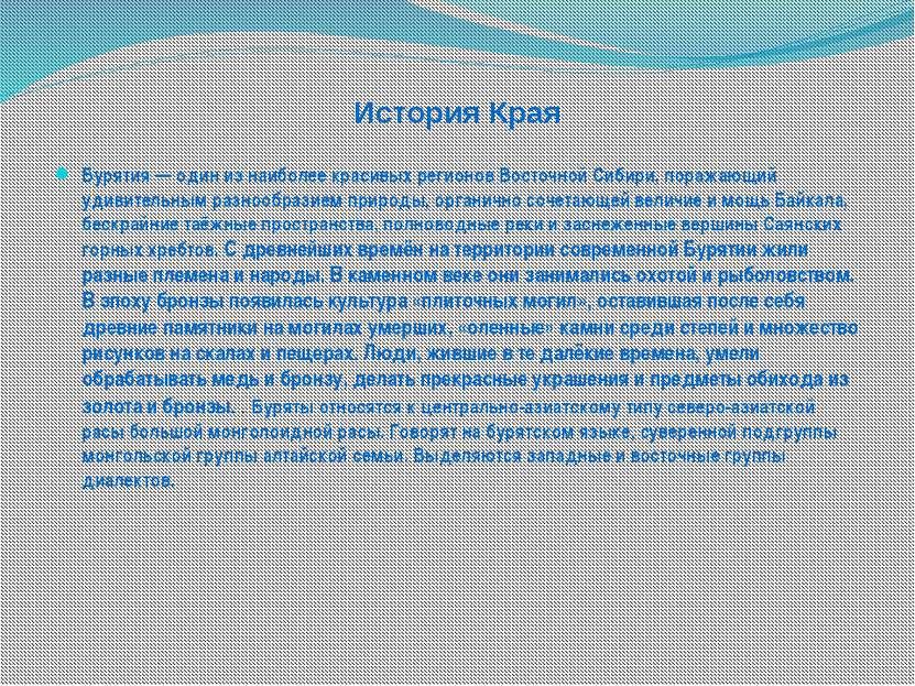 История Края Бурятия— один из наиболее красивых регионов Восточной Сибири, п...