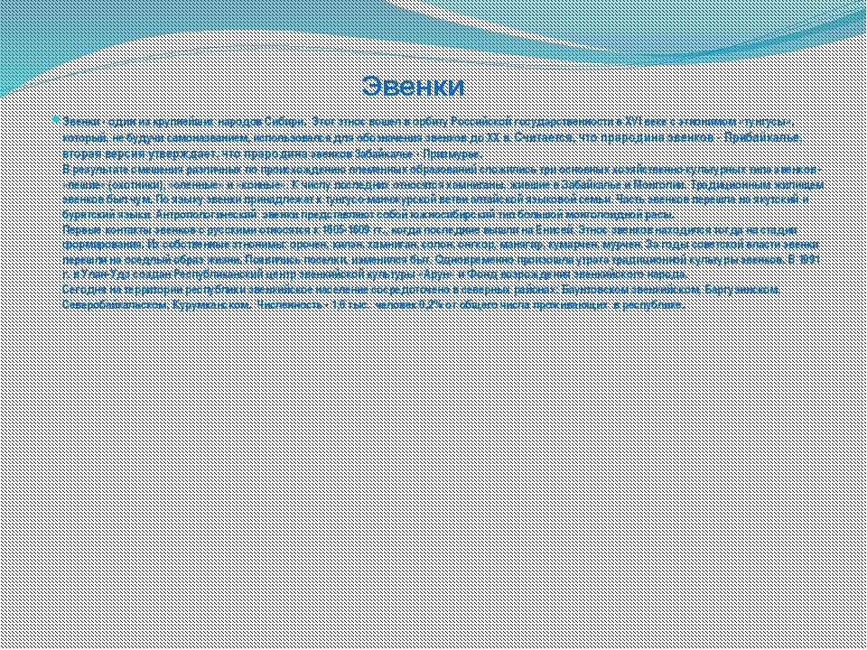 Эвенки Эвенки - один из крупнейших народов Сибири. Этот этнос вошел в орбиту...