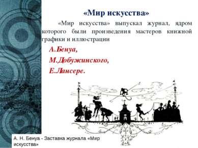 «Мир искусства» «Мир искусства» выпускал журнал, ядром которого были произвед...