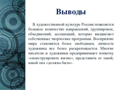 Выводы В художественной культуре России появляется большое количество направл...