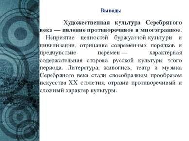 Выводы Художественная культура Серебряного века— явление противоречивое и мн...