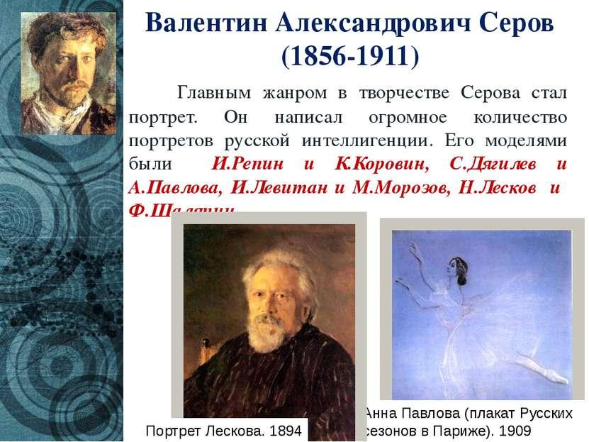Валентин Александрович Серов (1856-1911) Главным жанром в творчестве Серова с...
