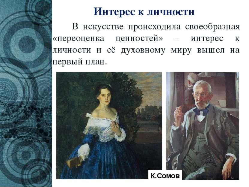 Интерес к личности В искусстве происходила своеобразная «переоценка ценностей...