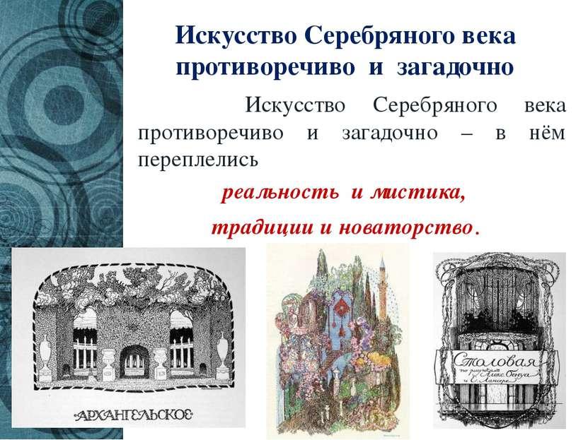 Искусство Серебряного века противоречиво и загадочно Искусство Серебряного ве...