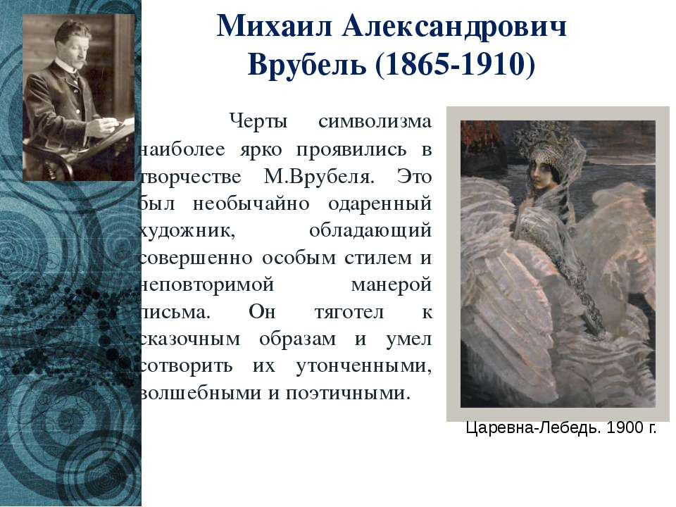 Михаил Александрович Врубель (1865-1910) Черты символизма наиболее ярко прояв...
