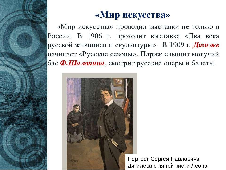 «Мир искусства» «Мир искусства» проводил выставки не только в России. В 1906 ...
