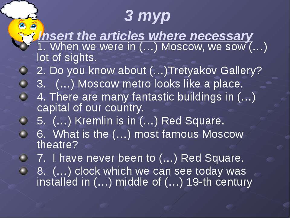 3 тур Insert the articles where necessary 1. When we were in (…) Moscow, we s...