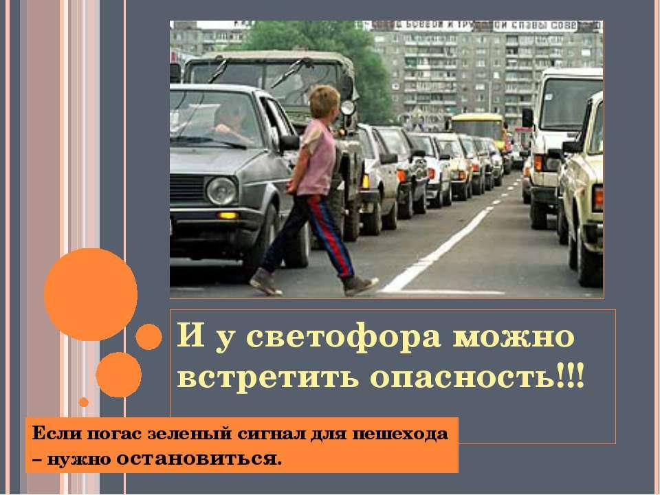 И у светофора можно встретить опасность!!! Если погас зеленый сигнал для пеше...