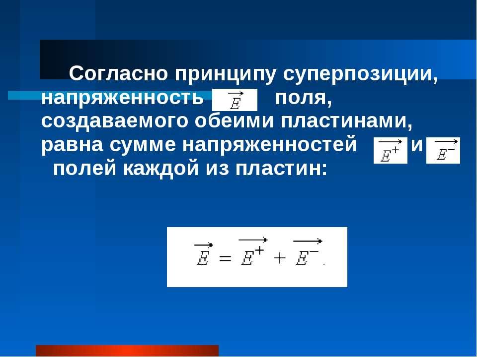 Согласно принципу суперпозиции, напряженность поля, создаваемого обеими пласт...