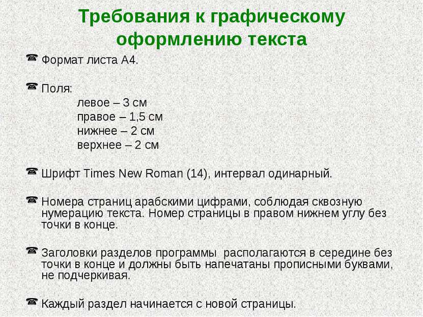 Требования к графическому оформлению текста Формат листа А4. Поля: левое – 3 ...