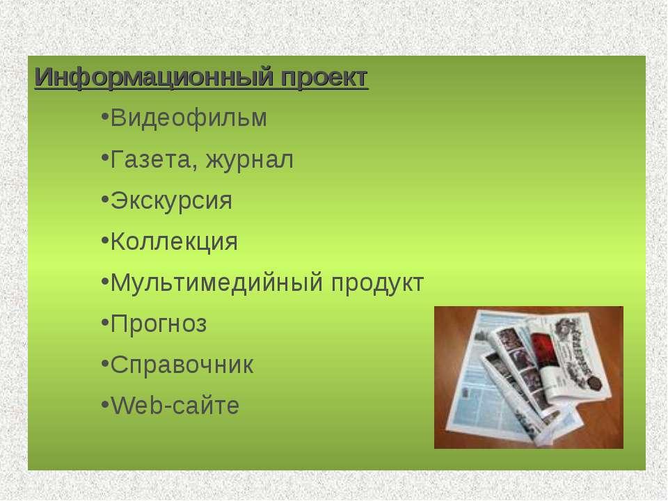 Информационный проект Видеофильм Газета, журнал Экскурсия Коллекция Мультимед...
