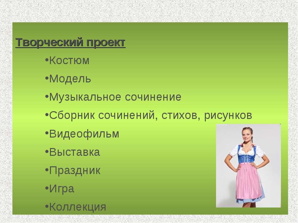 Творческий проект Костюм Модель Музыкальное сочинение Сборник сочинений, стих...