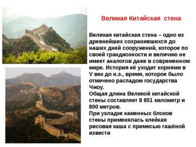 Великая Китайская стена Великая китайская стена – одно из древнейших сохранив...