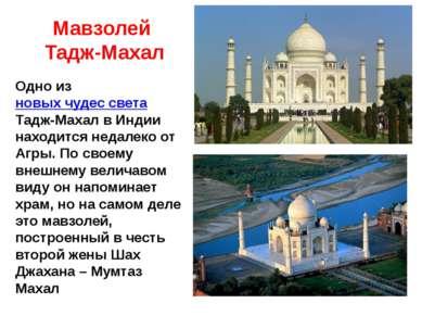 Мавзолей Тадж-Махал Одно из новых чудес света Тадж-Махал в Индии находится не...