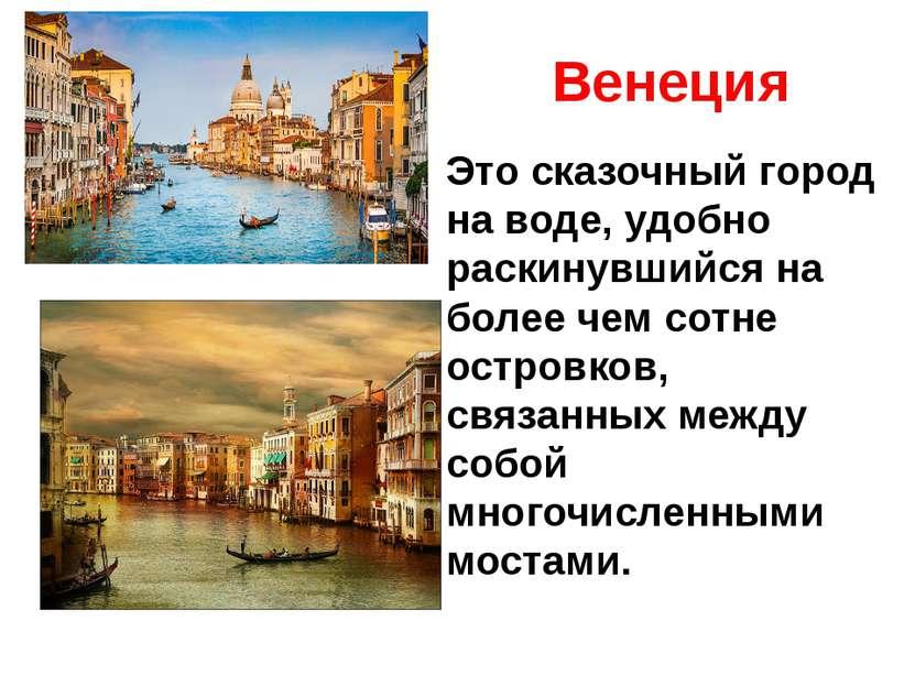 Венеция Это сказочный город на воде, удобно раскинувшийся на более чем сотне ...