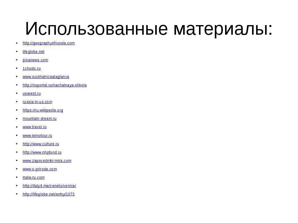 Использованные материалы: http://geographyofrussia.com lifeglobe.net pixanews...