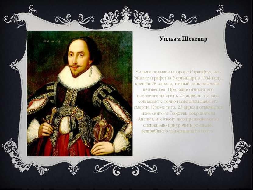 Уильям Шекспир Уильям родился в городе Стратфорд-на-Эйвоне (графство Уорикшир...