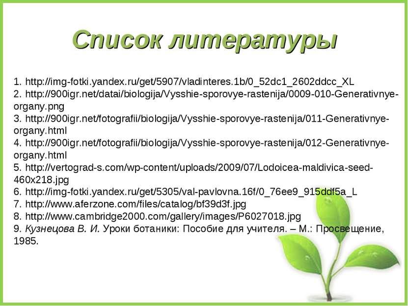 Список литературы 1. http://img-fotki.yandex.ru/get/5907/vladinteres.1b/0_52d...